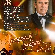 Концерт Леоніда Матвієнко