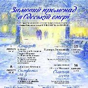 «Зимовий променад» Концерт із творів Бетховена, Штрауса та Брамса