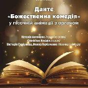 Данте «Божественна комедія»