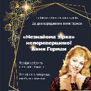 «Незнайома зірка» неперевершеної Анни Герман