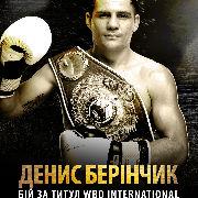 Турнір із профеcіонального боксу