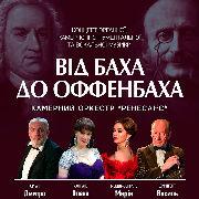Камерний оркестр «Ренесанс»