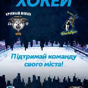 ХК Крижані Вовки - ХК Дніпро