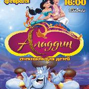 Детский спектакль «Аладдин и волшебная лампа»