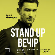 Stand Up Клуб. Технічна Вечірка