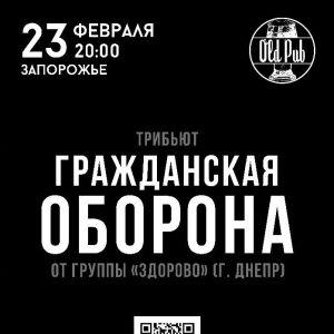 Трибьют-концерт «Гражданская оборона» от группы «Здорово»
