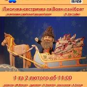Лисичка-сестричка та Вовк-панібрат (Театр ляльок)