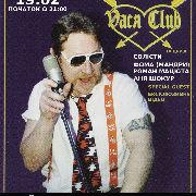 Vacя Club
