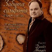 Концерт «Забытая симфония. Мировая премьера»