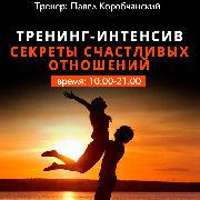 Тренинг-интенсив «Секреты счастливых отношений»