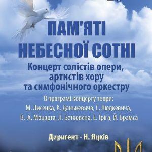 Памяти небесной сотни