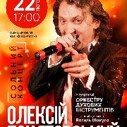 Олексій Понятовський у супроводі Оркестру духових інструментів