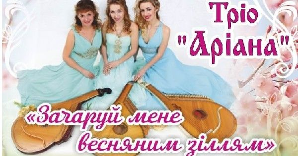 Тріо «Аріана»