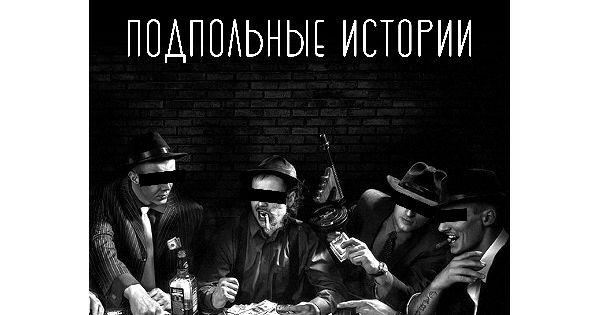 Подпольные истории