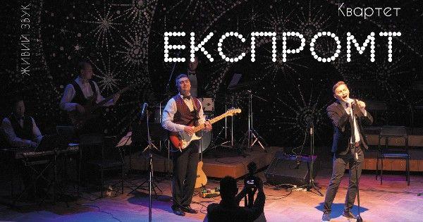 Гурт «Експромт»