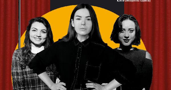 StandUp на трьох: Woman Edition