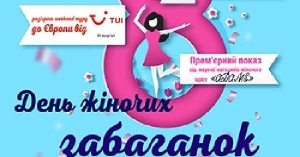 Святкове шоу «День жіночих забаганок»