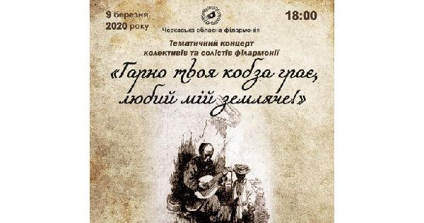 Концерт до 206-ї річниці  з Дня народження Т.Г. Шевченка