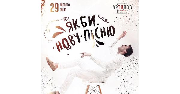 Акустичний концерт Мазура Олега