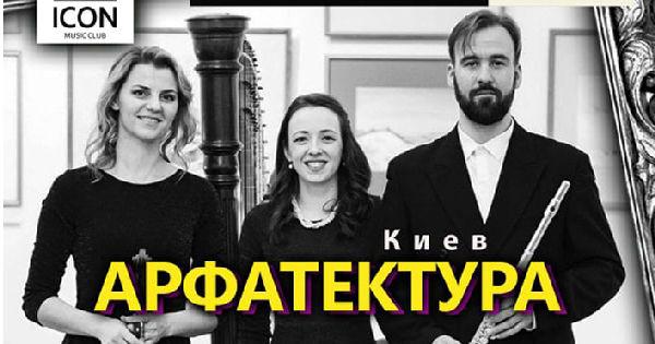 Арфатектура: Тріо. Київ.