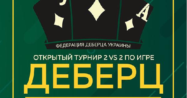 Открытый турнир по деберцу 2 vs 2