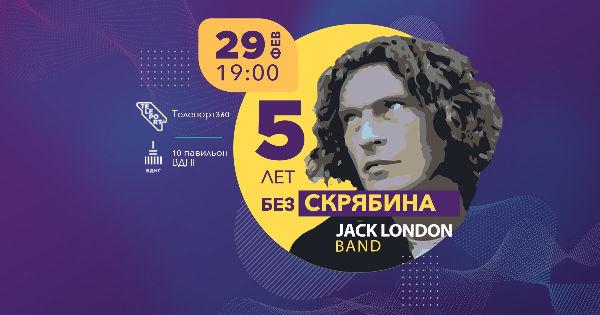 5 лет без Скрябина - Jack London Band