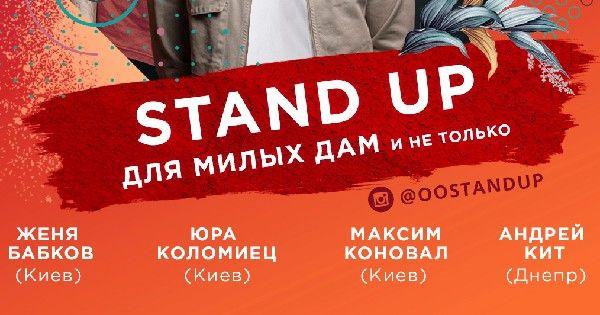 STAND UP для милых Дам и не только