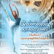 Звітний концерт хореографічної школи