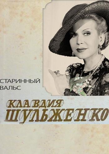 Клавдия Шульженко. Старинный вальс
