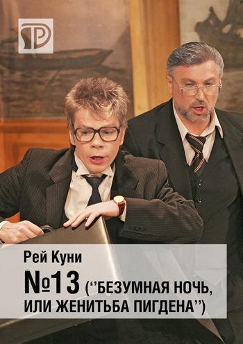 №13 («Безумная ночь, или Женитьба Пигдена»)