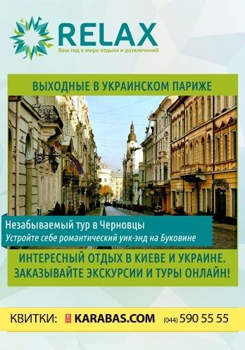«Выходные в украинском Париже». Туры в Черновцы (2 дня)