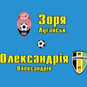 «Заря» (Луганск) - «Александрия» (Александрия)