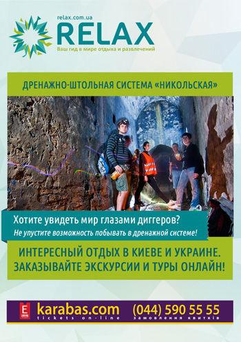 Экскурсия «Дренажно-штольная система «Никольская»