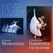Балет «Шопениана. Барышня и хулиган»
