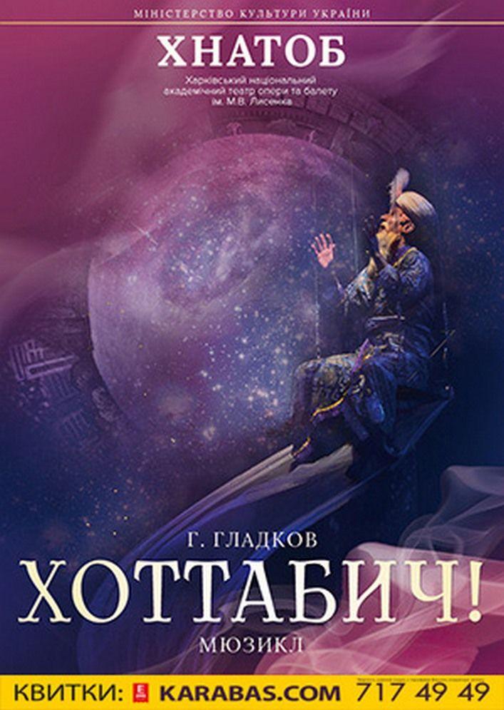 Музыкальный спектакль «Хоттабыч»