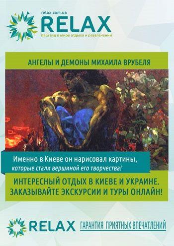 Ангелы и Демоны Михаила Врубеля