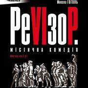 РеViзоР. Містична комедія