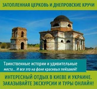 Затопленная церковь и Днепровские кручи (1 день)