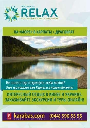 На «море» в Карпаты + Драгобрат