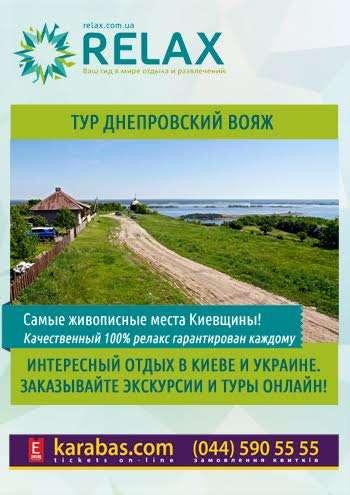Тур Днепровский вояж