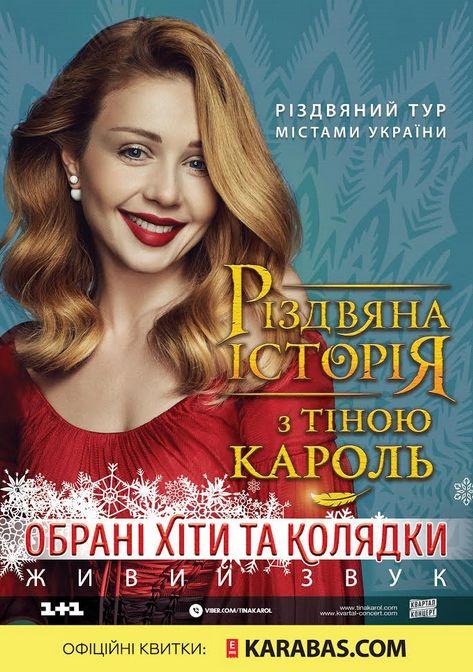 Різдвяна Iсторія з Тіною Кароль