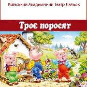 Троє Поросят (Театр Ляльок)