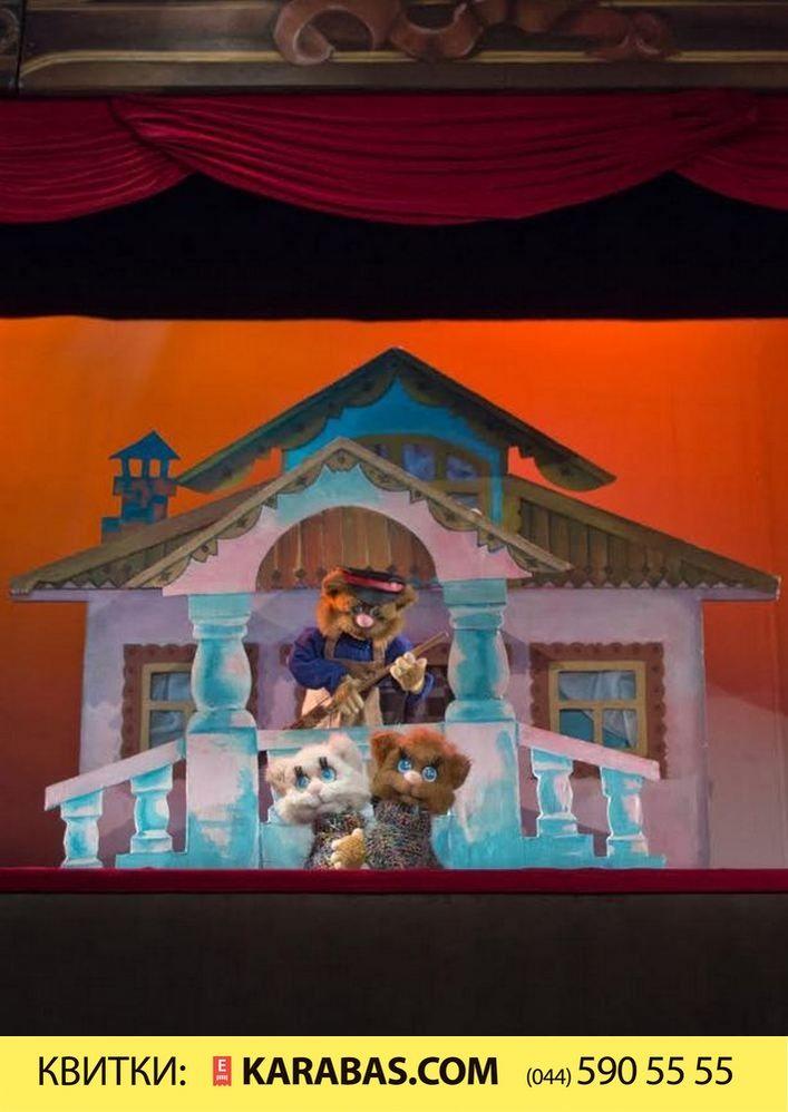 Кицин дім (Театр Ляльок)