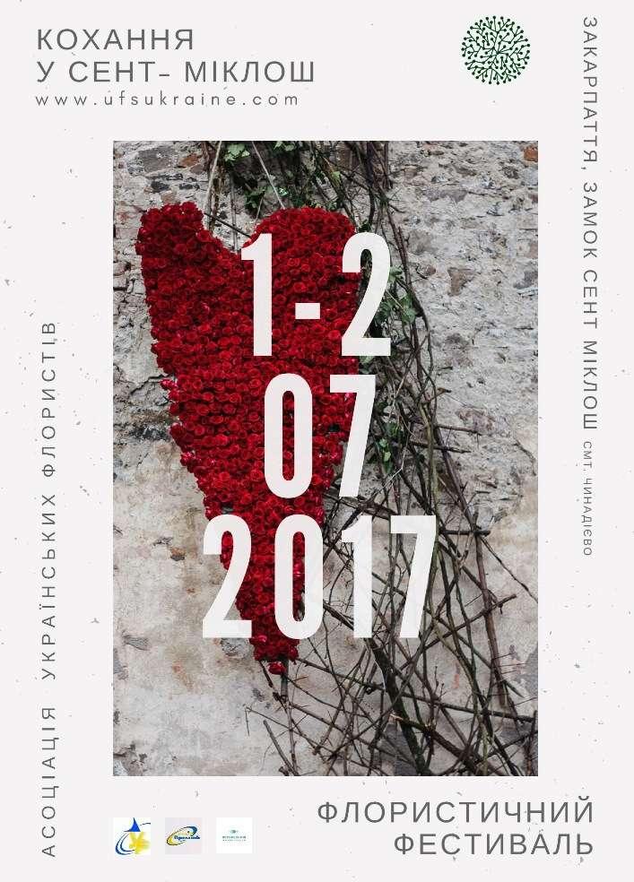 Фестиваль квітів «Кохання в Сент Міклош»
