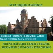 Черновцы-Каменец-Подольский-Хотин. Тур на Подолье и Буковину