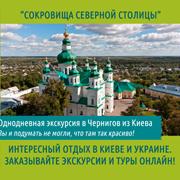 Сокровища Северной Столицы. Экскурсия в Чернигов из Киева