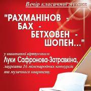 Лука Сафронов-Затравкин