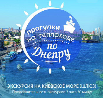 Экскурсия на Киевское море
