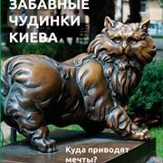 Забавные чудинки Киева или куда приводят мечты
