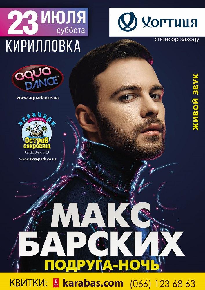 Новости  Макс Барских